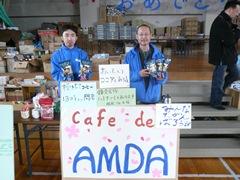 コーヒーやココアを提供したAMDAカフェ