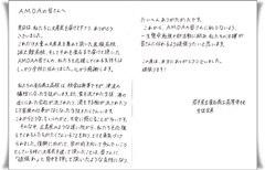 岩手県立釜石商業高等学校より感謝の手紙