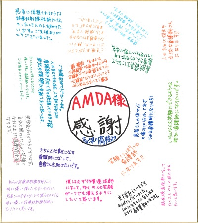 志津川高校・奨学生寄せ書き